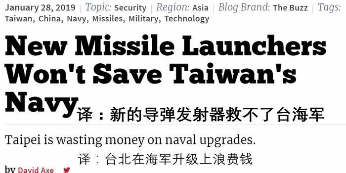 美媒:台海军搞升级浪费钱 新垂发系统也救不了他们
