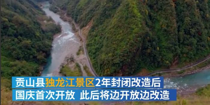 封闭改造2年独龙江景区首次对外开放 每天限流500人