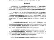 张兰被判监禁一年 律师称已上诉排期等开庭