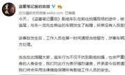《盗墓笔记重启》剧组遭私生饭追车 干扰拍摄已报警