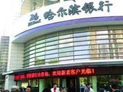 哈尔滨银行撤回A股上市申请 称因内资股股权结构变动