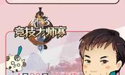 《剑网3》5·1漫展活动首曝 大师赛应援周边线下发售