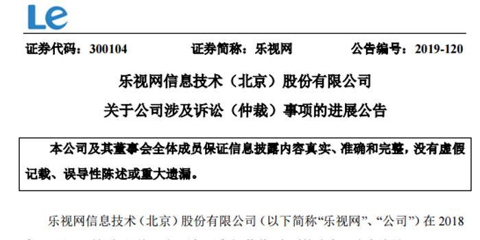 王思聪胜诉 乐视网须回购普思投资持有的两轮股权