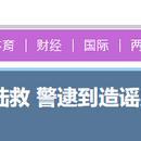 臺網友稱受困日本機場靠大陸脫困 卻遭臺警方逮捕