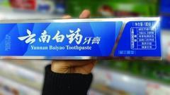 三甲医院医生愤怒发言 云南白药牙膏陷处方药风波