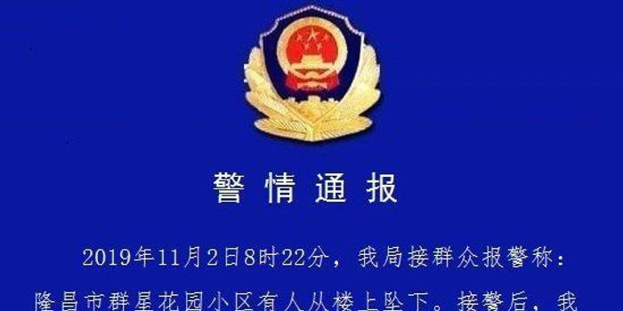四川隆昌两兄弟坠亡 警方通报:先后从7楼坠下