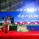2018(首届)世界四川火锅大赛在四川双流成功举办