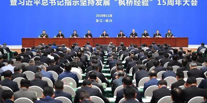 中央政法系统领导齐聚绍兴,部署坚持发展新时代 枫桥经验