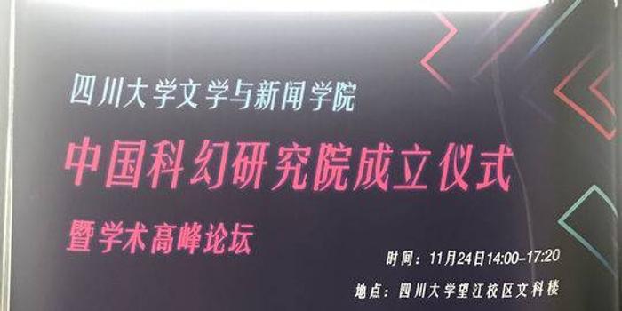 """国内首创 """"中国科幻研究院""""在川大宣布成立"""