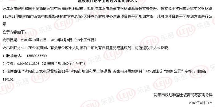 苏家屯枫杨路基督教堂养老院规划方案批前公示