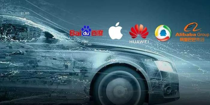 """搅局?华为苹果BAT高调宣布要""""造车"""""""