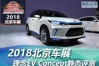 2018北京车展 理念EV Concept静态评测