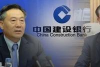 建行行长王祖继到龄退休 交棒重庆市副市长刘桂平