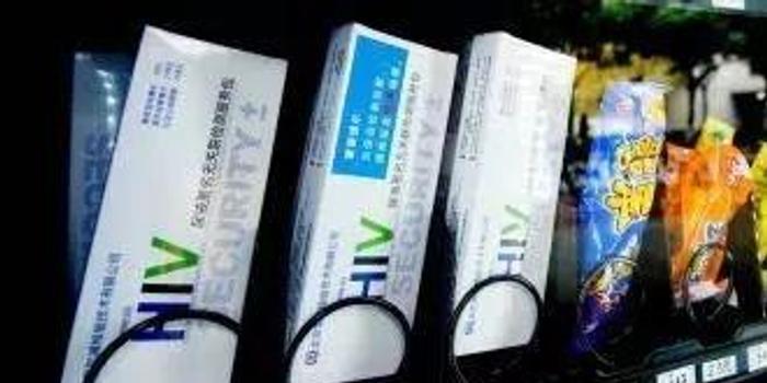 艾滋病尿检包首入河南高校 购买者可匿名查询结果