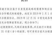 南航:2019年12月31日前 天合联盟相关服务继续有效
