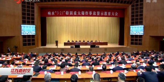 省委书记省长讲话 江苏召开响水事故警示教育大会