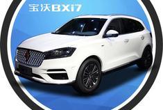 宝沃BXi7新能源