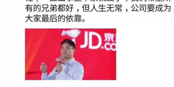 京东回应刘强东员工福利言论:和友人聊天有感而发