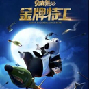 3D動畫電影《貝肯熊2:金牌特工》定檔明年元旦上映