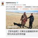 男子因非法獵捕藏羚羊 被公安機關依法刑事拘留