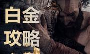 《战神4》白金攻略 全奖杯解锁教程