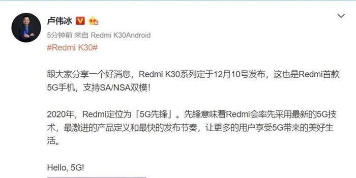 卢伟冰:Redmi K30系列12月10日发布