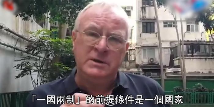 英国大爷又现身 痛斥香港暴徒扔汽油弹等令人作呕