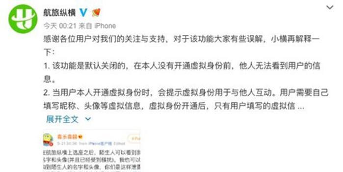 用户遭骚扰质疑隐私被泄露 航旅纵横:有关闭的自主权