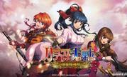 世嘉《新樱花大战》游戏月底详情公布!正统精神支持中文