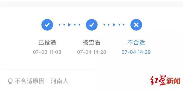 """女子应聘浙江喜来登度假被拒 原因是""""河南人"""""""