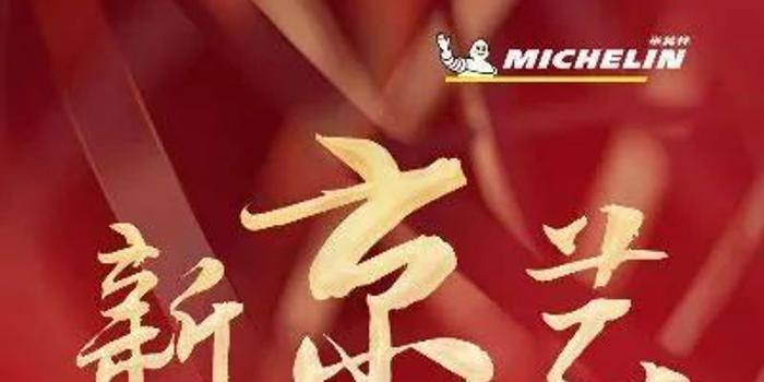 米其林终进京:争议中发布 是机遇还是嫁衣