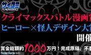 日本漫画平台新人设计赛 押宝1000万发掘潜力人才