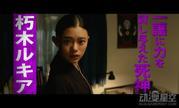 《死神》真人电影角色预告 露琪亚生死决断气势十足