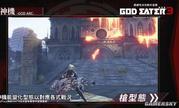 《噬神者3》中文预告:武器形态可变 招式自由组合