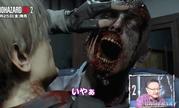 吉田修平试玩《生化危机2:重制版》 排队爆头大佬上线