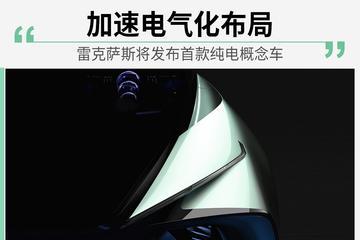 加速电气化布局 雷克萨斯将发布首款纯电概念车