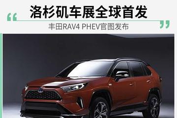 丰田RAV4 PHEV官图发布 洛杉矶车展全球首发