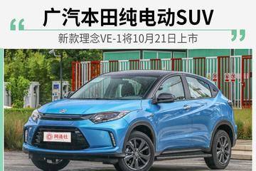 广汽本田纯电动SUV新款理念VE-1将10月21日上市