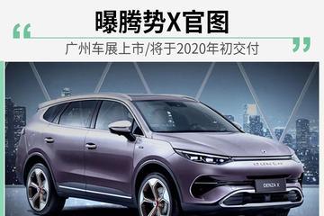曝腾势X官图 广州车展上市/将于2020年初交付