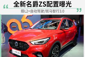全新名爵ZS配置曝光 搭载L2+自动驾驶系统