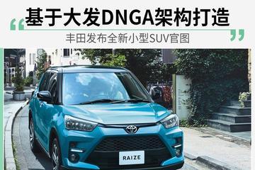 豐田發布全新小型SUV官圖 基于大發DNGA架構打造