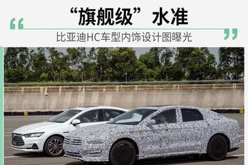 """""""旗舰级""""水准 比亚迪HC车型内饰设计图曝光"""
