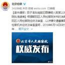 北京百子灣車禍案嫌犯被批捕 醉駕造成2人死亡