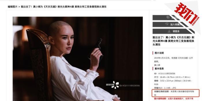 今日3d开奖号_演员用自己照片遭视觉中国收费 回应:她真没版权