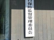 中国银行保险监督管理委员会8日正式揭牌