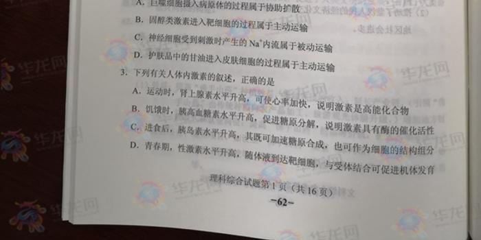 2018年重庆高考理综科目试卷