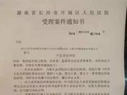 长沙律师诉云南白药虚假宣传获立案:止血的是西药?