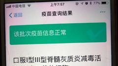 江苏一卫生院给儿童口服过期疫苗 涉事批次已被封存