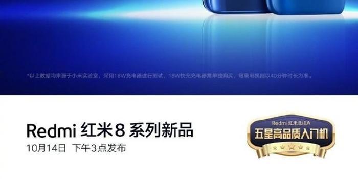 红米8将标配Type-C接口 卢伟冰:坚持大众产品品质化