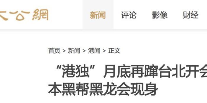 """台湾月底搞""""五独聚会"""" 要共商""""抗中大计"""""""